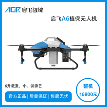 Start-up Intelligent Agricultural Plant Protection UAV A6 Spraying Pesticide Aircraft 6kg 6L Automatic Camera