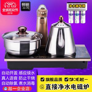 越一V32净水器专用泡茶<span class=H>电磁</span><span class=H>茶炉</span>全自动上水家用茶具烧水壶平板