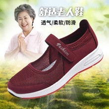 New summer shoes for middle-aged and old mothers with soft soles, anti-skid and breathable net shoes, sandals, old Beijing cloth shoes and women's shoes