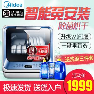 Midea/美的 M3-T<span class=H>洗碗机</span>家用台式免安装智能全自动消毒智能烘干机