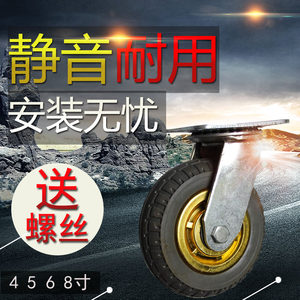 6寸橡胶轮4/5/8重型静音万向轮小推车平板车实心橡胶轮带刹车<span class=H>脚轮</span>