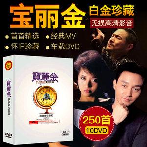 宝丽金经典老歌DVD汽车载mv高清视频音乐卡拉OK唱粤语歌碟片光盘