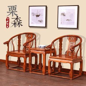 中式仿古<span class=H>实木</span>茶椅组合 圈椅 明清榆木<span class=H>茶几</span> 太师椅 <span class=H>皇宫</span>椅三件套