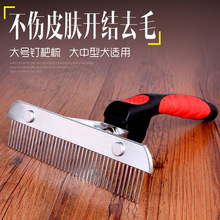 Pet comb hair comb Plastic handle nail 耙 comb pet row comb large dog with beauty comb dog cleaning supplies