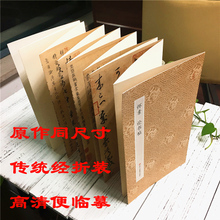 Huai Su's Commentary on Books/Workshop on Chinese Calligraphy Folding and Assembling the Big-Character Books of Classical Chinese Style/Tang Cao Sheng Cao Books/Books of Calligraphy Enthusiasts Copying Books/Painting Copying Appreciation Collection of Brush-Character Books