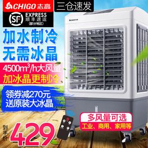 志高冷风机家用单冷工业空调扇商用制冷气扇水冷<span class=H>风扇</span>遥控小空调
