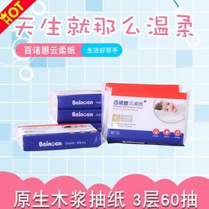 百诺恩云柔纸巾手帕纸超柔保湿因子敏感鼻婴儿孕妇<span class=H>抽纸</span>巾60抽10包