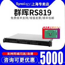 Synology Group RS8191U Rack Network Storage NAS RS816 Upgraded Version Free of Domestic Freight