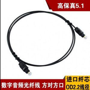 光纤<span class=H>音频线</span>OD2.2音响功放发烧数码数字<span class=H>光纤线</span>方口1米1.5米