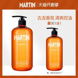 马丁男士<span class=H>洗发水</span>去屑止痒洗发露古龙香控油清爽香水洗头膏持久正品