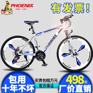 凤凰<span class=H>自行车</span>山地车21/27/30速变速线/油碟刹男女式学生越野单车