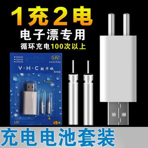 浮漂水无影夜光漂通用电子漂新品CR425充电锂电池单双孔USB充电器