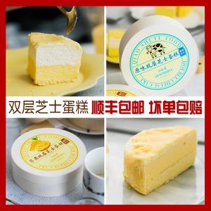 巧师傅双层芝士蛋糕乳酪牛奶芒果半熟芝士<span class=H>西式</span><span class=H>糕点</span>2种口味可选
