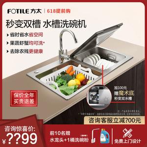方太X9S水槽洗碗机全自动家用三合一嵌入式6套智能刷碗机<span class=H>家电</span>小型
