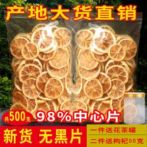 即食干柠檬片泡茶散装500g特级烘干无蜂蜜<span class=H>美白</span><span class=H>水果</span>茶袋装批发包邮