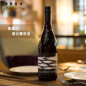 <span class=H>新西兰</span>原瓶进口新世界红酒 Cirro<span class=H>卷云</span>马尔堡 黑皮诺干红葡萄酒