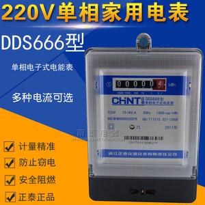 正泰220V单相电子<span class=H>电表</span>火表 DDS666 10-40A 15-60A 家用出租房<span class=H>电表</span>