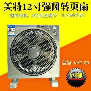 美特KYT-30/12寸台式方形转页式220V家用电风扇生活电器