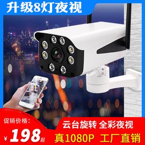 智能摄像头室内无线WiFi网络室外手机远程监控器家用套装高清夜视