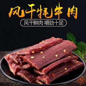 四川风干牦牛肉手撕干巴牛肉500g散装西藏牛肉麻辣五香牛肉干包邮