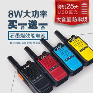 【一对价】ksun<span class=H>对讲机</span> 民用公里大功率对讲器 户外手持50迷你小型