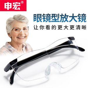 领20元券购买申宏老人用放大镜3倍手机看书阅读20高倍老年人用便携头戴式高清眼镜型扩大镜眼镜式放大镜30倍10老花镜300度