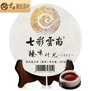 七彩云南普洱茶云南茶叶臻味时光