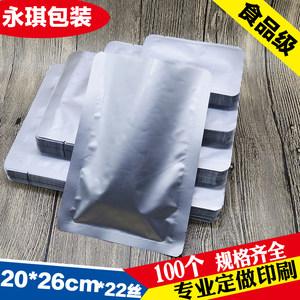 加厚锡纸铝箔袋20*26大号真空食品袋粉末<span class=H>烧鸡</span>包装定制塑封袋100个