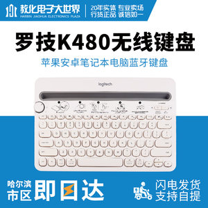 <span class=H>罗技</span>K480无线蓝牙ipad iphone<span class=H>键盘</span>苹果手机平板电脑办公学习