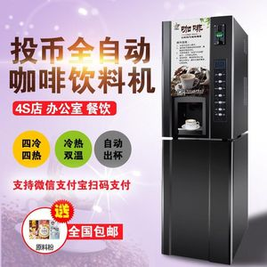 全自动冷热速溶<span class=H>咖啡</span>奶茶机商用投币自助扫码售卖饮料果汁豆浆一体