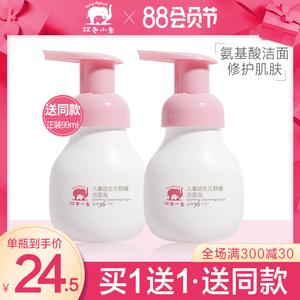 红色小象儿童洗面奶洁面泡宝宝专用3-9-12岁以上男女孩旗舰店正品