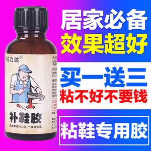 粘力达小悦星专卖店专用补鞋胶,淘宝优惠券3元