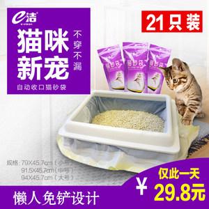 21只装 懒人免铲猫砂<span class=H>袋</span>猫砂盆猫厕所<span class=H>袋</span>子多规格加厚一次性免铲猫