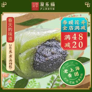 【淘乐福】上海特产艾草青团4粒共240g