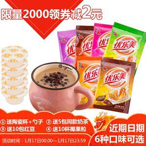 喜之郎优乐美奶茶粉袋装50袋*22g装速溶奶茶粉早餐下午茶<span class=H>冲饮</span>奶茶