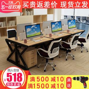 职员屏风<span class=H>办公</span><span class=H>家具</span>电脑桌椅组合2/4/6人位简约现代隔断<span class=H>办公</span>工作桌