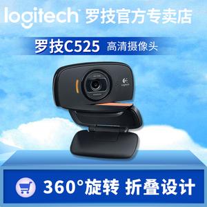 【官方专卖店】拍下立减罗技C525<span class=H>电脑</span>台式笔记本智能可折叠自动对焦带麦克风高清摄像头