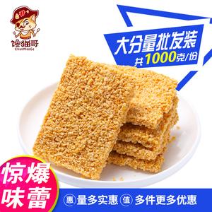 馋猫哥手工糯米锅巴500克买一送一安徽特产休闲零食膨化食品