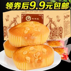 年年旺欧式蛋糕整箱营养早餐网红零食品手撕面包蛋糕点心小吃美食