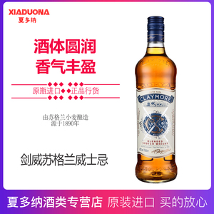 英国进口洋酒Claymore剑威苏格兰<span class=H>威士忌</span>whiskey700ml 鸡尾酒调酒