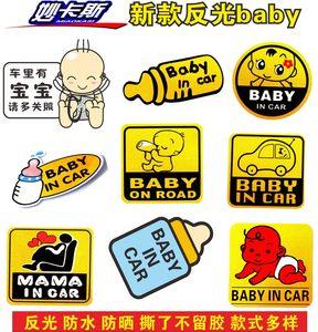 babyincar<span class=H>车贴</span>车内有宝宝孕妇婴儿个性装饰创意反光警示汽<span class=H>车贴</span>纸