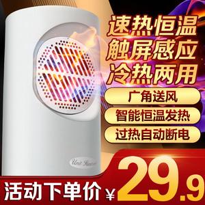 小太阳迷你<span class=H>暖风</span>机浴室电暖气<span class=H>取暖器</span>家用节能省电速热小型办公神器