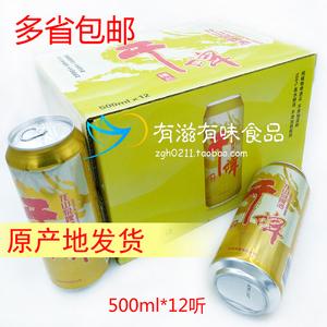 龙山泉<span class=H>啤酒</span> 干啤 本溪整箱<span class=H>啤酒</span> 易拉罐<span class=H>啤酒</span> 500ml* 12罐 无糖<span class=H>啤酒</span>