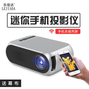 乐佳达yg320手机家用<span class=H>投影仪</span>高清微型迷你便携投影机1080p家庭影院无线wifi宿舍卧室小型便携墙投安卓无屏电视
