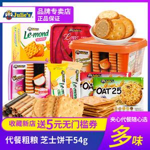 茱蒂丝马来西亚进口夹心<span class=H>饼干</span>柠檬味乳酪味休闲零食早点下午茶