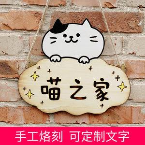 门牌挂牌小猫挂饰房间店铺温馨提示牌可爱个性创意手工diy定制做