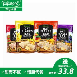 啪啪通印尼进口<span class=H>燕麦</span>酥<span class=H>巧克力</span>棒 谷物棒代餐散装营养<span class=H>饼干</span>72g*4包