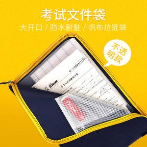 日本国誉资料袋档案袋A4文件袋拉链帆布资料袋男女<span class=H>文件包</span>考试学生书本收纳补习袋办公文件拉链袋