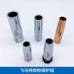 气保焊机配件飞马特宾采尔式松下式二保焊枪紫铜保护咀嘴保护罩套