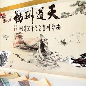 房间<span class=H>墙面</span>装饰餐厅的小饰品贴纸客厅中国字画墙纸墙画山水画画自粘